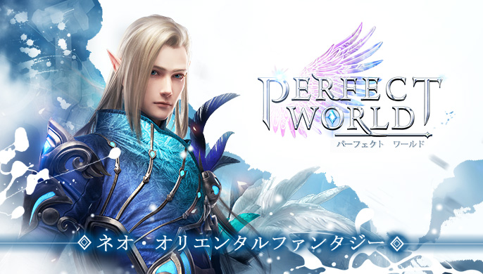 Perfect World - パーフェクトワールド M